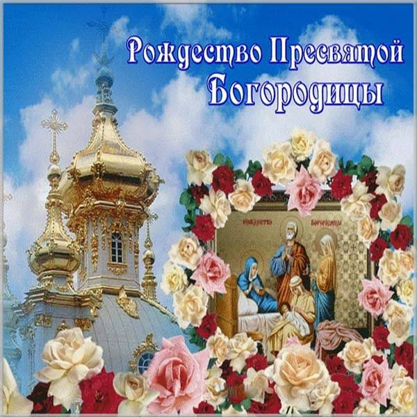 Фото открытка с Рождеством Пресвятой Богородицы - скачать бесплатно на otkrytkivsem.ru