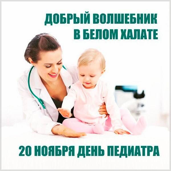 Фото открытка сегодня день педиатра - скачать бесплатно на otkrytkivsem.ru