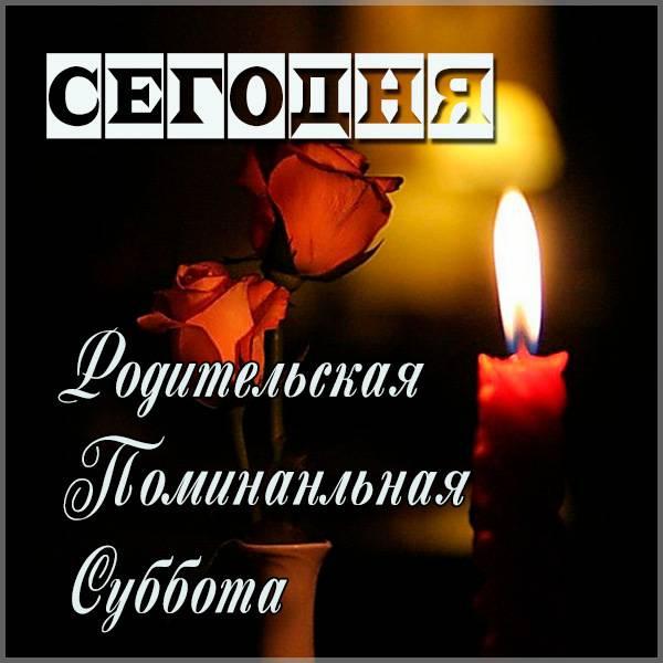 Фото открытка сегодня Родительская Поминальная Суббота - скачать бесплатно на otkrytkivsem.ru