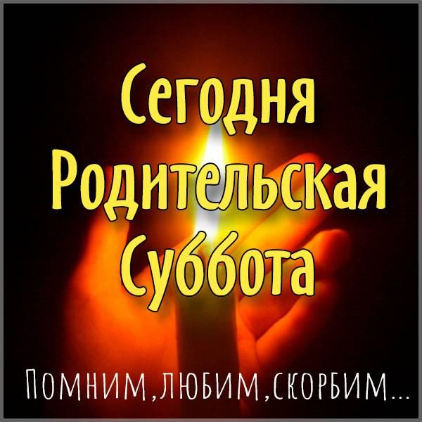 Фото открытка сегодня Родительская Суббота - скачать бесплатно на otkrytkivsem.ru