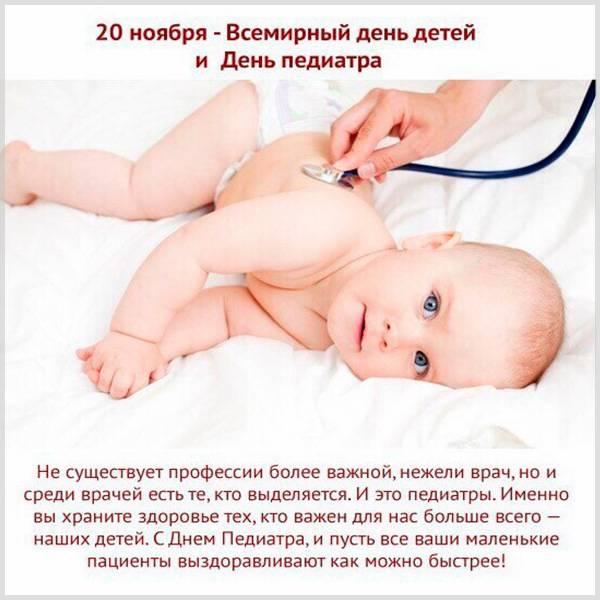 Фото поздравление с днем педиатра в картинке - скачать бесплатно на otkrytkivsem.ru