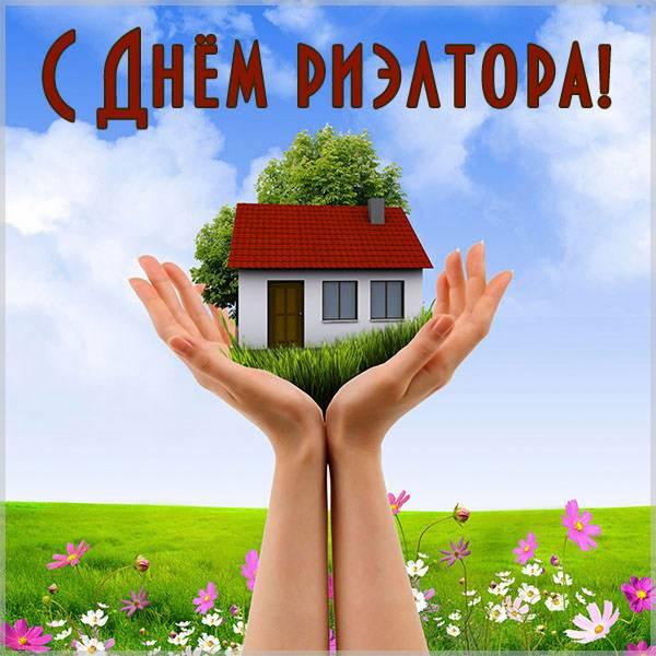 Фото поздравление с днем риэлтора - скачать бесплатно на otkrytkivsem.ru