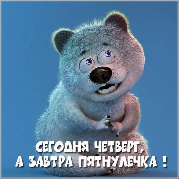 Фото прикол про четверг - скачать бесплатно на otkrytkivsem.ru