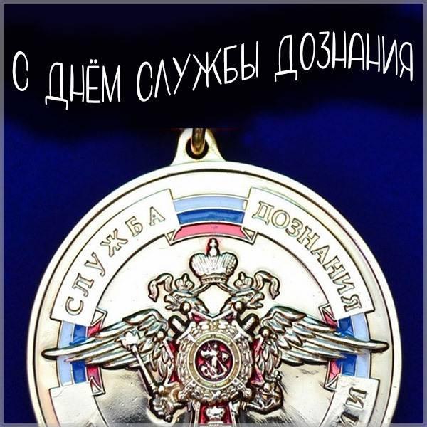 Фото с днем дознания МВД - скачать бесплатно на otkrytkivsem.ru