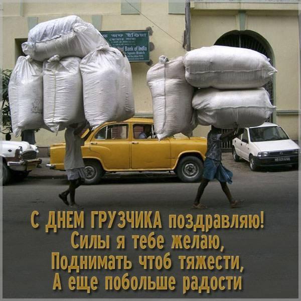 Фото с днем грузчика - скачать бесплатно на otkrytkivsem.ru