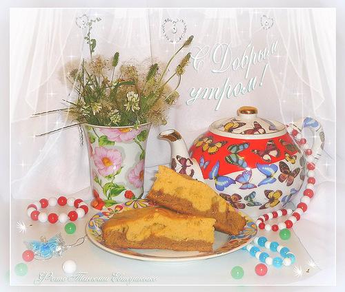 Фото с Добрым утром - скачать бесплатно на otkrytkivsem.ru