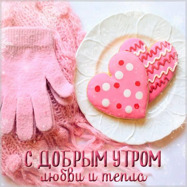 Фото с добрым утром зимой прикольное - скачать бесплатно на otkrytkivsem.ru