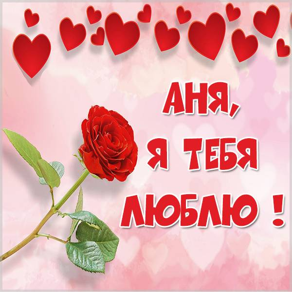 Фото с именем Аня я тебя люблю - скачать бесплатно на otkrytkivsem.ru