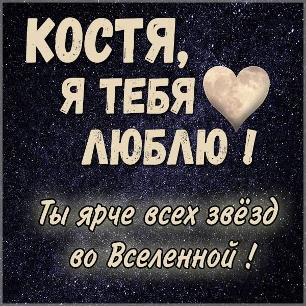 Фото с именем Костя я тебя люблю - скачать бесплатно на otkrytkivsem.ru
