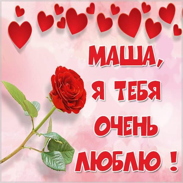 Фото с именем Маша я тебя люблю - скачать бесплатно на otkrytkivsem.ru