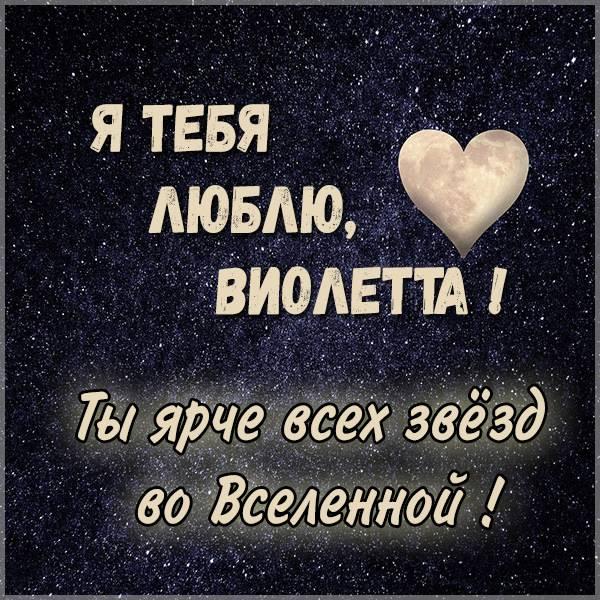 Фото с именем Виолетта я тебя люблю - скачать бесплатно на otkrytkivsem.ru