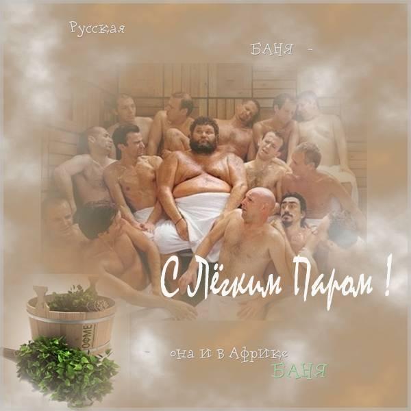 Фото с легким паром прикол - скачать бесплатно на otkrytkivsem.ru