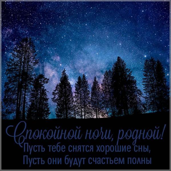 Фото с надписью спокойной ночи родной - скачать бесплатно на otkrytkivsem.ru