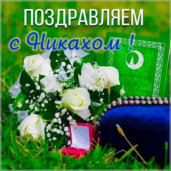 Фото с поздравлением с Никахом - скачать бесплатно на otkrytkivsem.ru