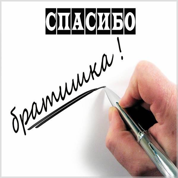 Фото спасибо братишка - скачать бесплатно на otkrytkivsem.ru