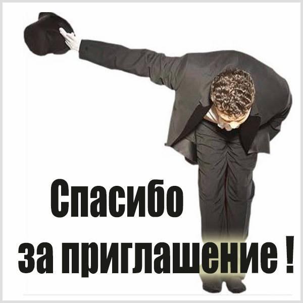 Фото спасибо за приглашение - скачать бесплатно на otkrytkivsem.ru