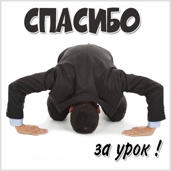 Фото спасибо за урок - скачать бесплатно на otkrytkivsem.ru