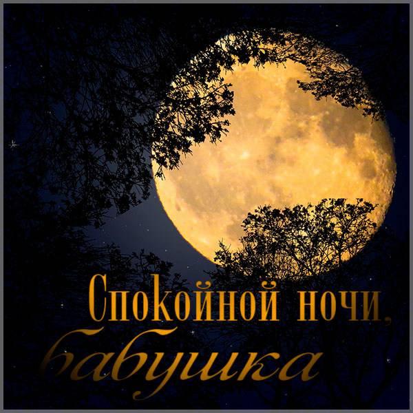 Фото спокойной ночи бабушка - скачать бесплатно на otkrytkivsem.ru