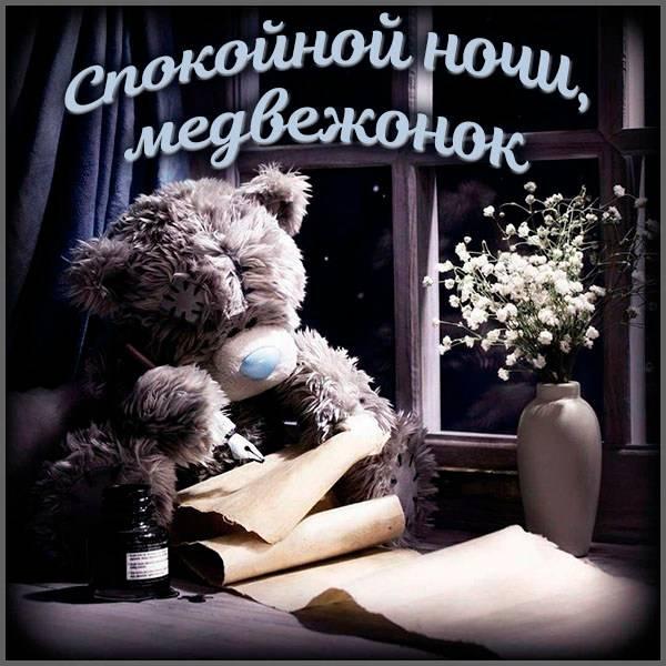 Фото спокойной ночи медвежонок - скачать бесплатно на otkrytkivsem.ru