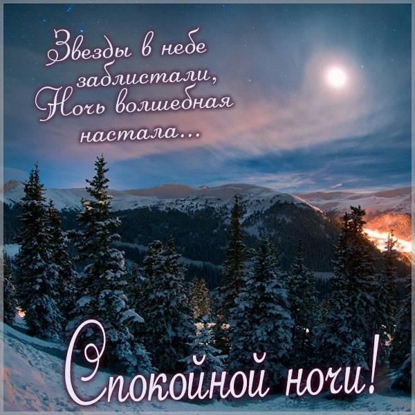 Фото спокойной ночи зимнее - скачать бесплатно на otkrytkivsem.ru