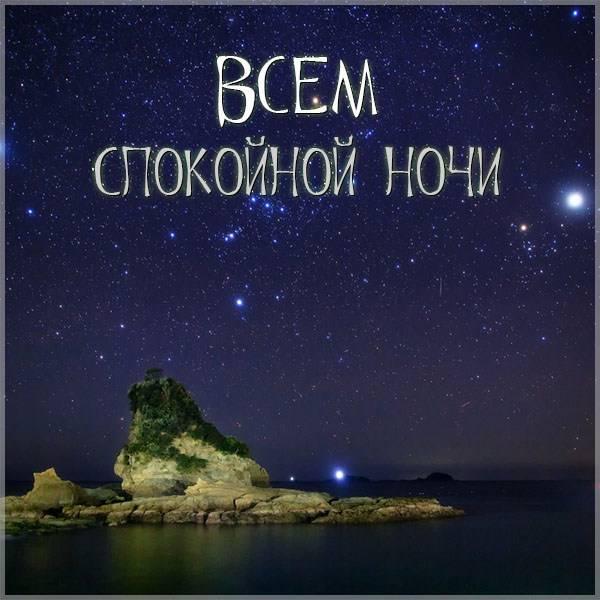 Фото всем спокойной ночи - скачать бесплатно на otkrytkivsem.ru