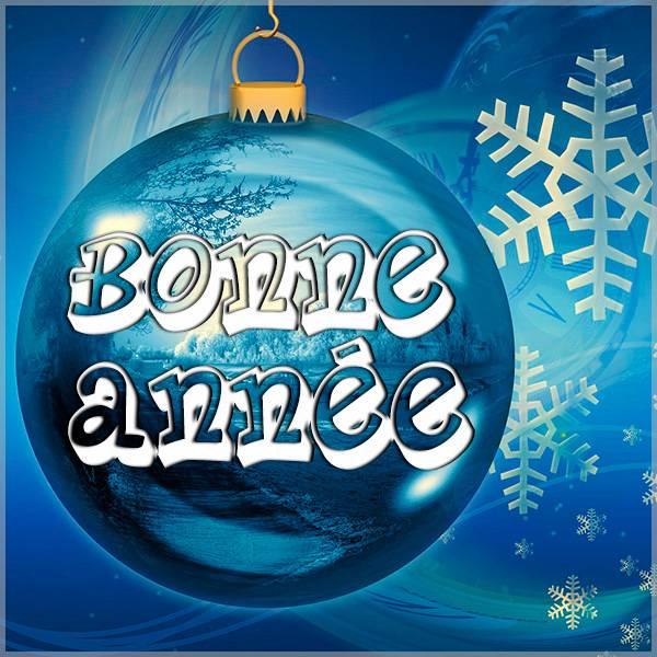 Французская новогодняя открытка - скачать бесплатно на otkrytkivsem.ru