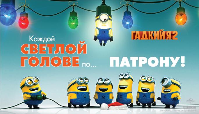 Гадкий я 2 - Счастливого Нового Года и Рождества - скачать бесплатно на otkrytkivsem.ru