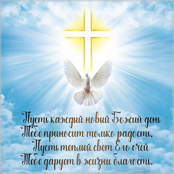 Христианская картинка благословенного дня с пожеланиями - скачать бесплатно на otkrytkivsem.ru