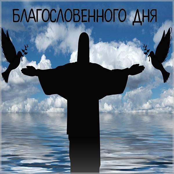 Христианская картинка благословенного дня - скачать бесплатно на otkrytkivsem.ru