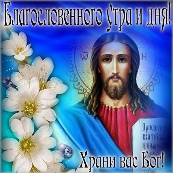 Христианская картинка благословенного утра и дня - скачать бесплатно на otkrytkivsem.ru