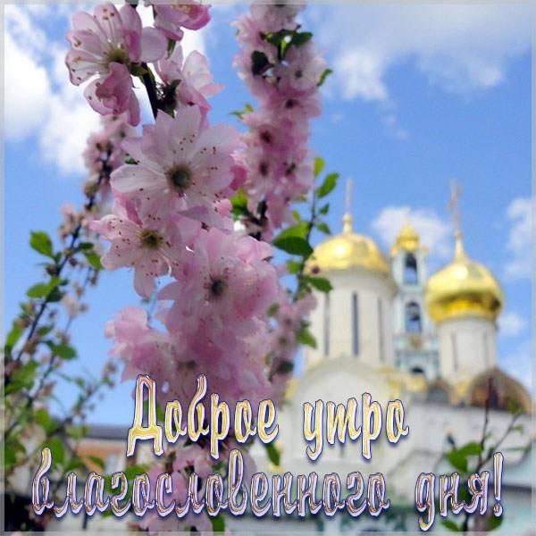 Христианская картинка доброе утро благословенного дня - скачать бесплатно на otkrytkivsem.ru