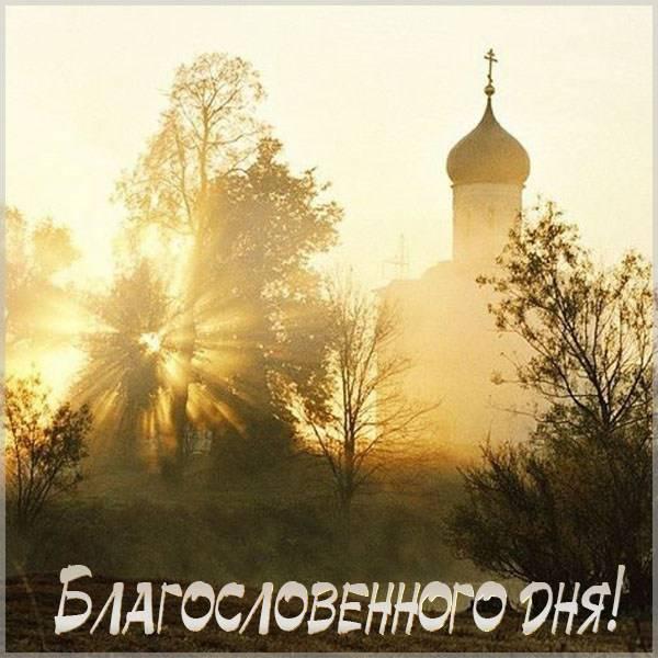 Христианская картинка с надписью благословенного дня - скачать бесплатно на otkrytkivsem.ru