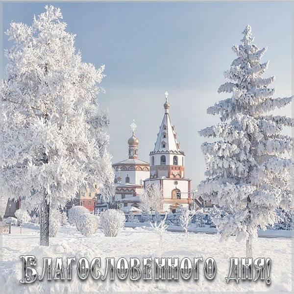 Христианская открытка благословенного дня - скачать бесплатно на otkrytkivsem.ru