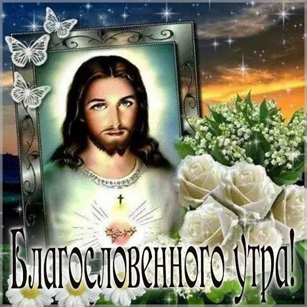 Христианская открытка благословенного утра - скачать бесплатно на otkrytkivsem.ru