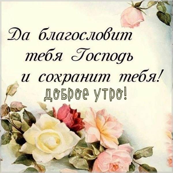 Христианская открытка с пожеланиями на утро - скачать бесплатно на otkrytkivsem.ru
