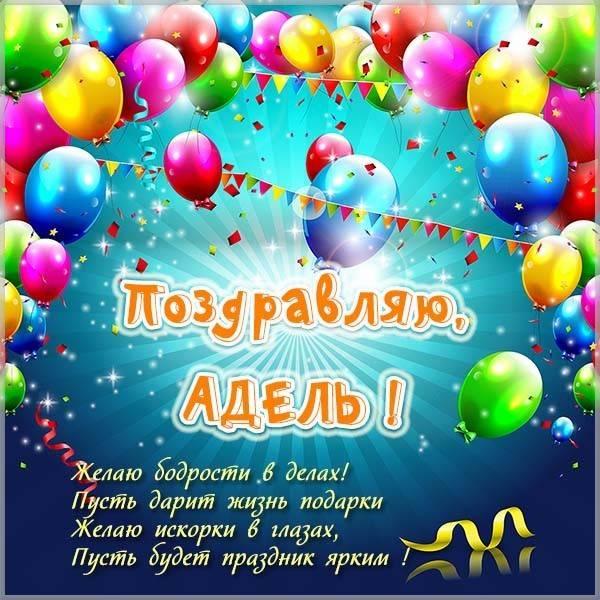 Именная картинка с именем Адель - скачать бесплатно на otkrytkivsem.ru