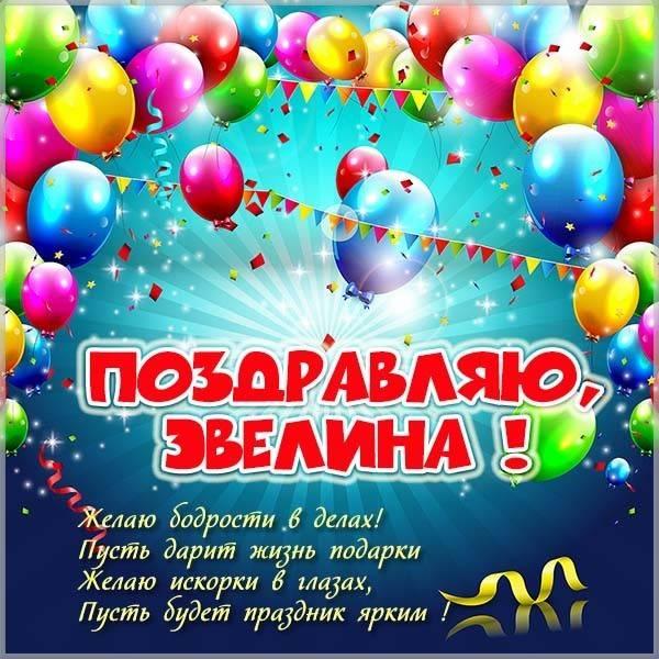 Именная картинка с именем Эвелина - скачать бесплатно на otkrytkivsem.ru