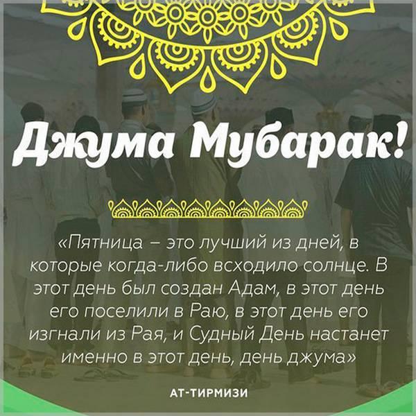 Интересная фото картинка на Джума Мубарак - скачать бесплатно на otkrytkivsem.ru
