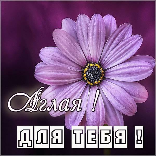 Картинка Аглая для тебя - скачать бесплатно на otkrytkivsem.ru