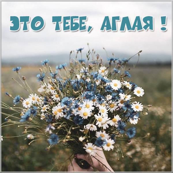Картинка Аглая это тебе - скачать бесплатно на otkrytkivsem.ru