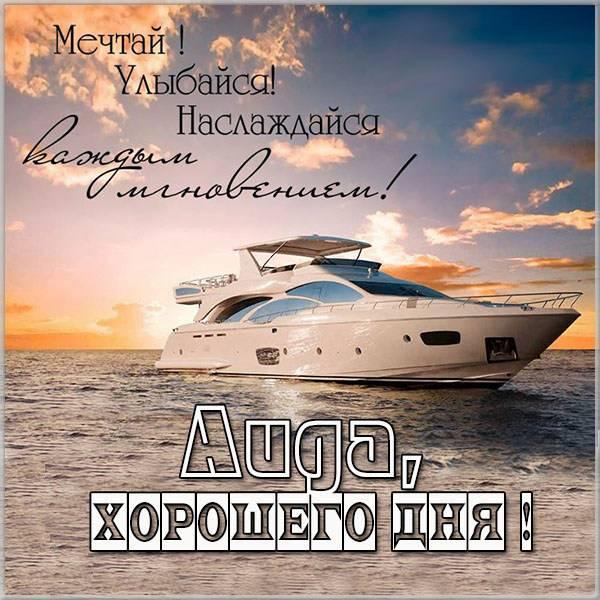 Картинка Аида хорошего дня - скачать бесплатно на otkrytkivsem.ru
