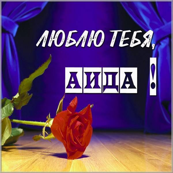 Картинка Аида я тебя люблю - скачать бесплатно на otkrytkivsem.ru