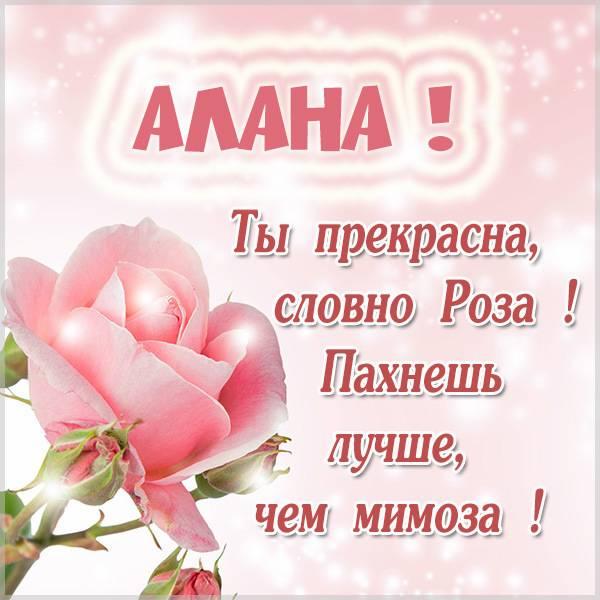 Картинка Алана красавица - скачать бесплатно на otkrytkivsem.ru