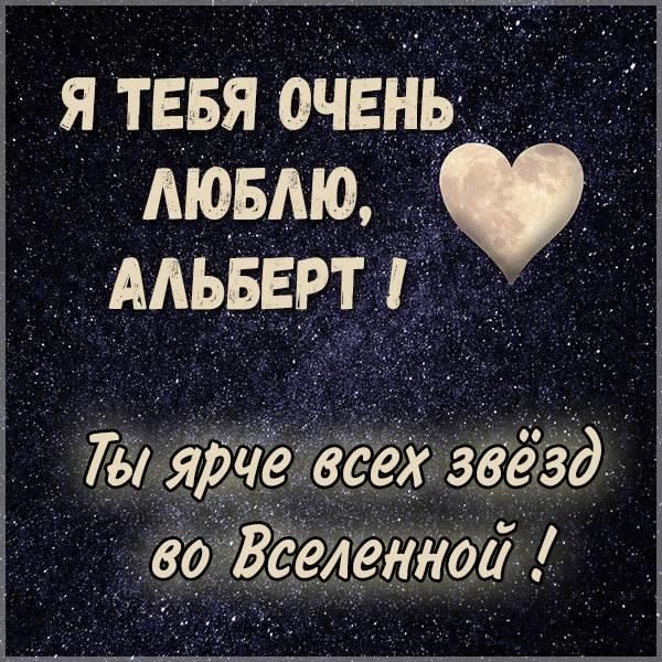 Картинка Альберт я тебя очень люблю - скачать бесплатно на otkrytkivsem.ru