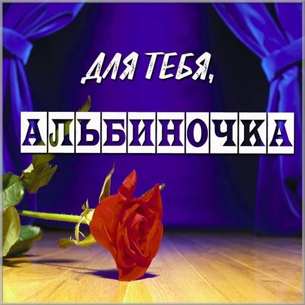 Картинка Альбиночка для тебя - скачать бесплатно на otkrytkivsem.ru