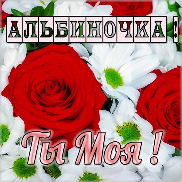 Картинка Альбиночка ты моя - скачать бесплатно на otkrytkivsem.ru