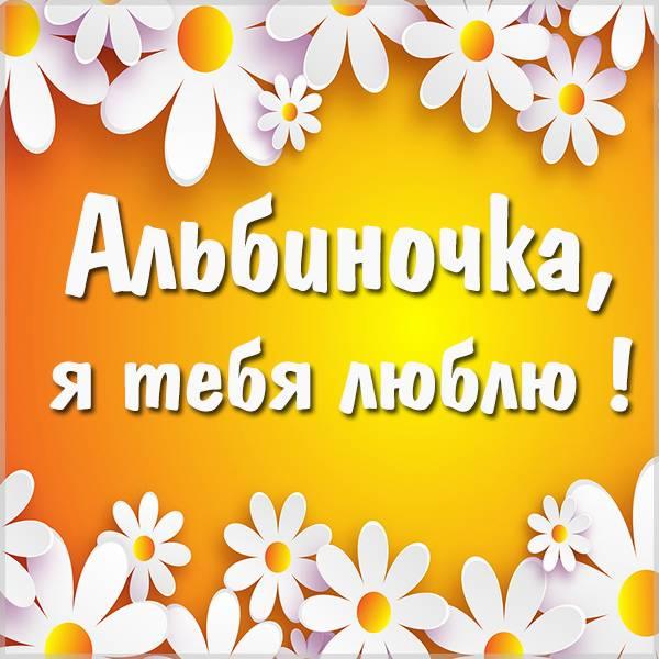 Картинка Альбиночка я тебя люблю - скачать бесплатно на otkrytkivsem.ru