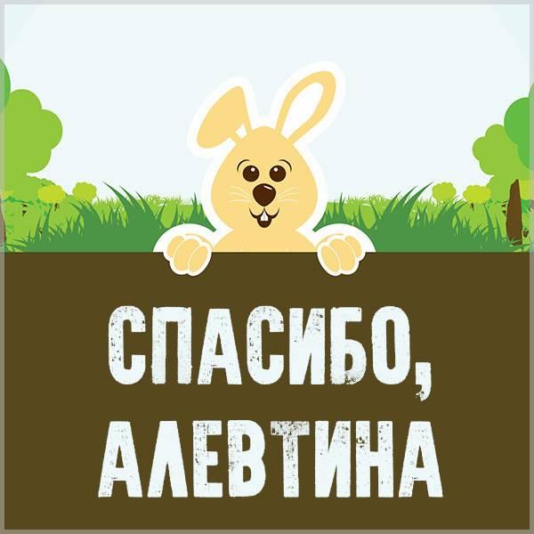 Картинка Алевтина спасибо - скачать бесплатно на otkrytkivsem.ru