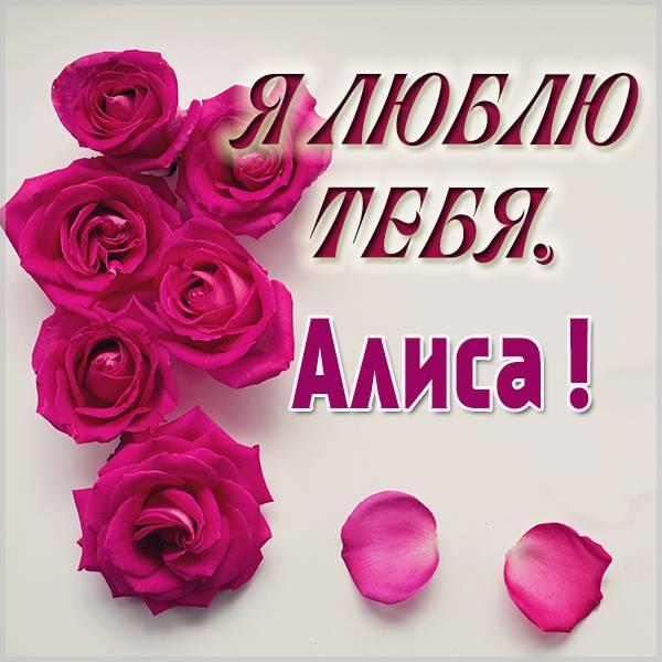 Картинка Алиса я тебя люблю - скачать бесплатно на otkrytkivsem.ru