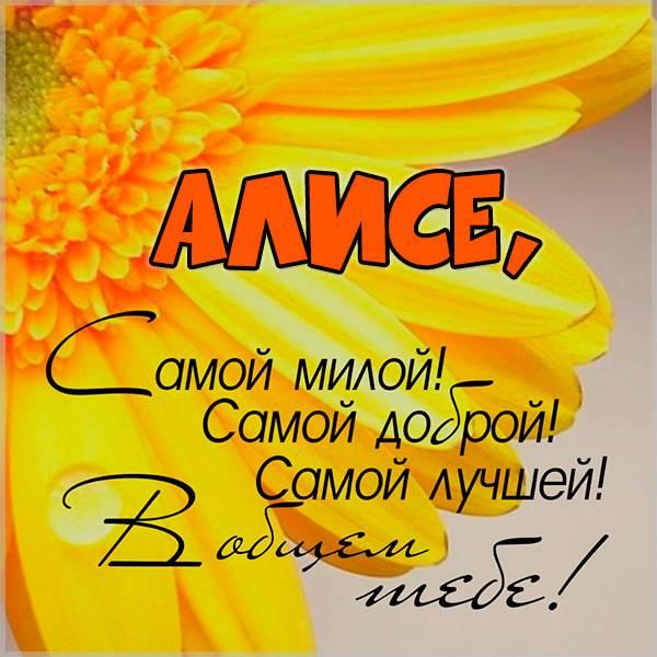 Картинка Алисе - скачать бесплатно на otkrytkivsem.ru